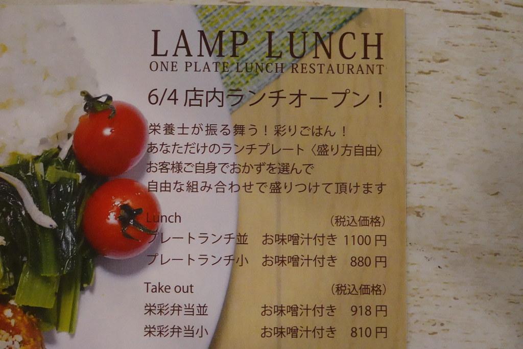 LAMP(江古田)