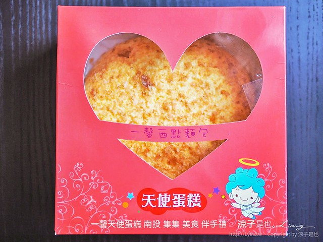 一馨天使蛋糕 南投 集集 美食 伴手禮
