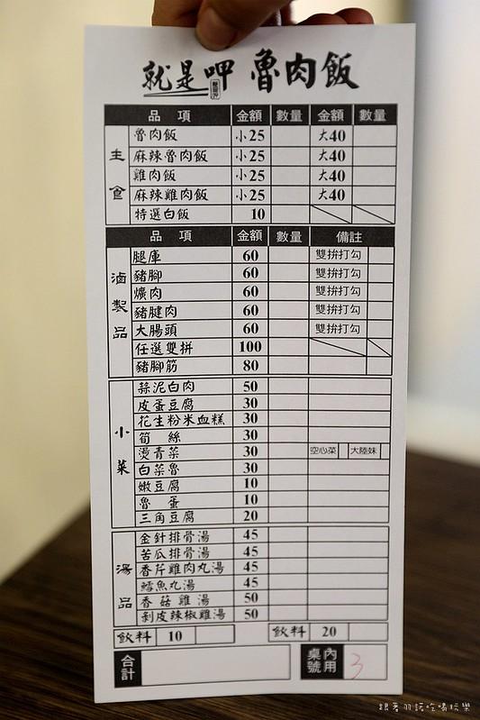 就是呷魯肉飯14