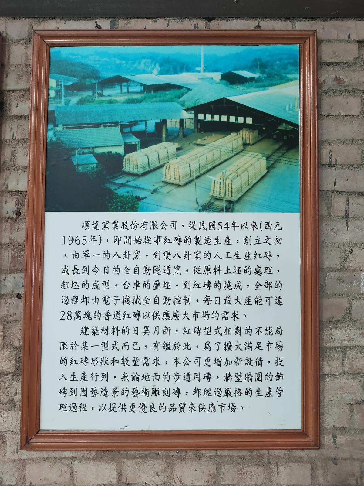 花壇順達窯廠 (6)