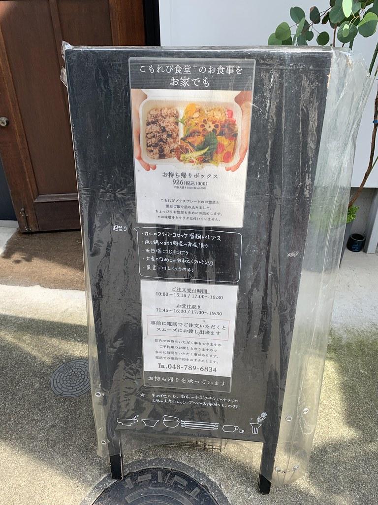 こもれび食堂+