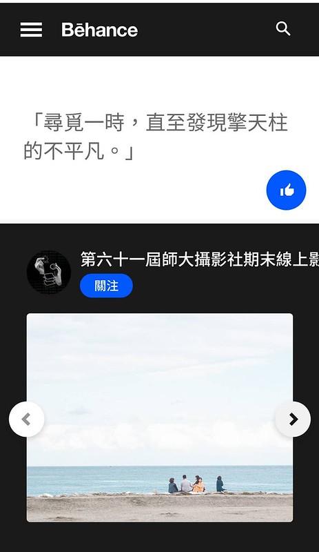 影展網頁畫面。圖/擷取自師大攝影社網站