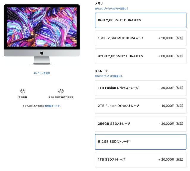 iMac購入画面