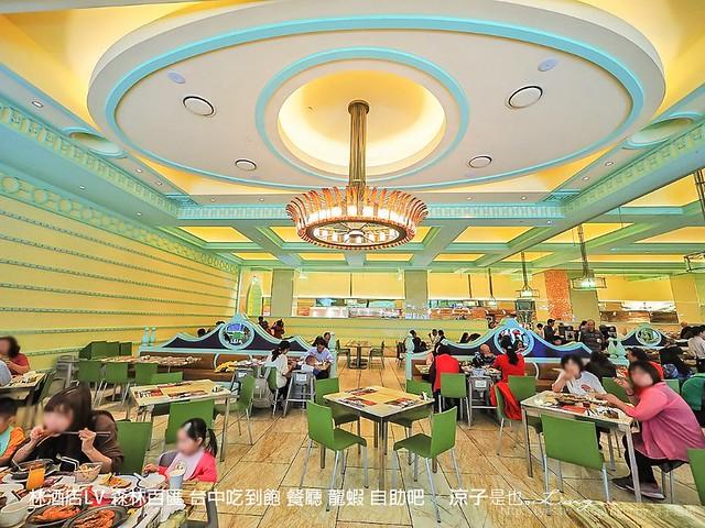 林酒店lv 森林百匯 台中吃到飽 餐廳 龍蝦 自助吧