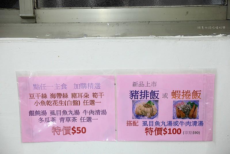 不二麵館50元牛肉麵53