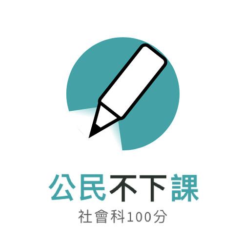 公民不下課logo。圖/取自公民不下課粉專