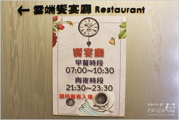 水雲端旗艦概念旅館 (17)
