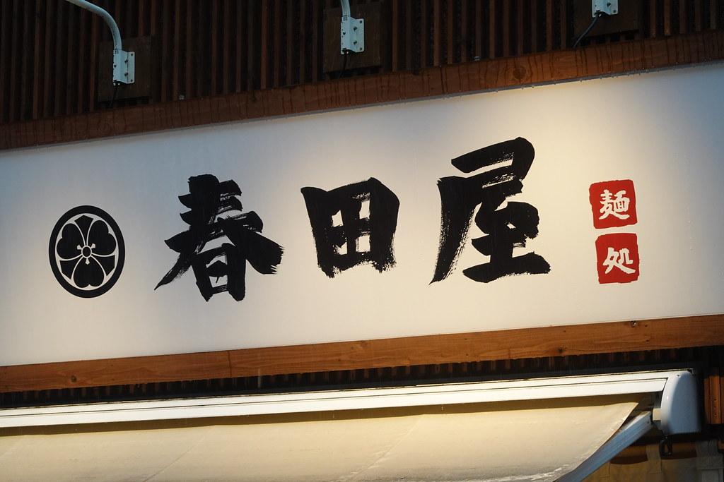 春田屋(練馬)