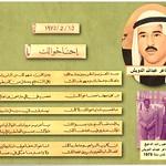 عبدالعزيز الدويش