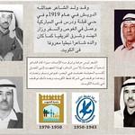 سيرة الذاتية للشاعر عبدالله الدويش  لابومساعد