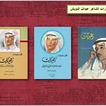 اصدارات الشاعر عبدالله الدويش