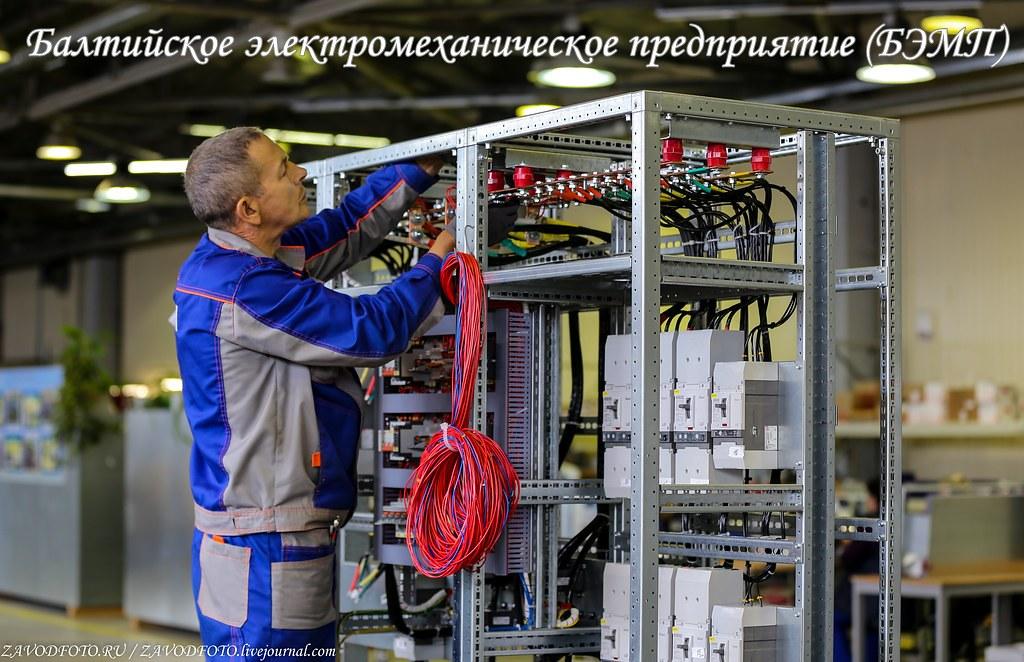 Балтийское электромеханическое предприятие (БЭМП)