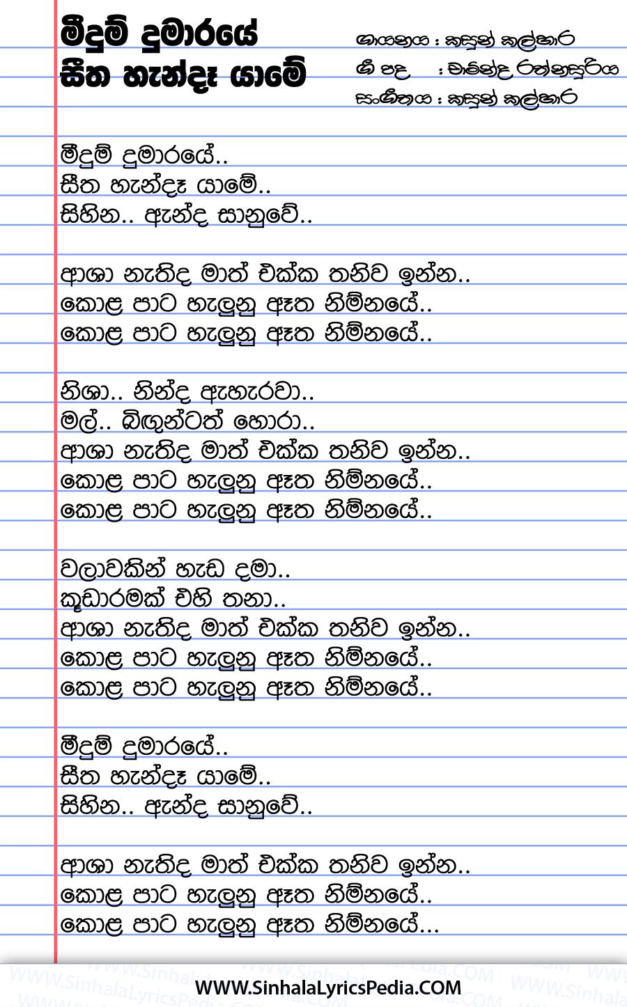 Meedum Dumaraye Seetha Handayame Song Lyrics