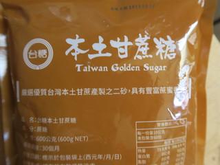 20200612-甘蔗糖3 拷貝
