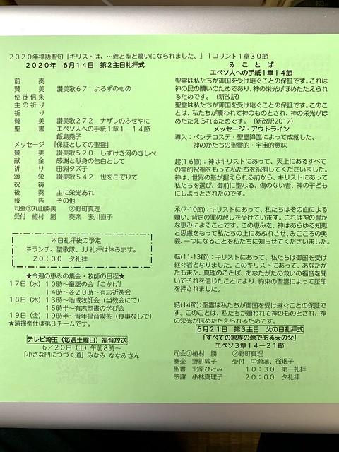 週報2020-06-14