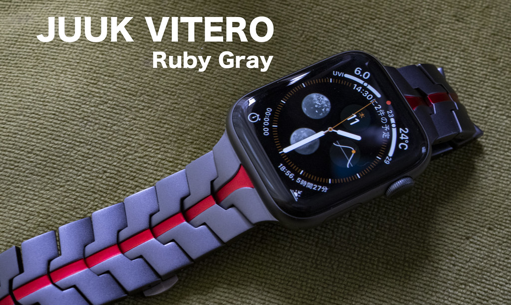 Apple Watchに金属ベルトを:JUUK VITERO Ruby Gray