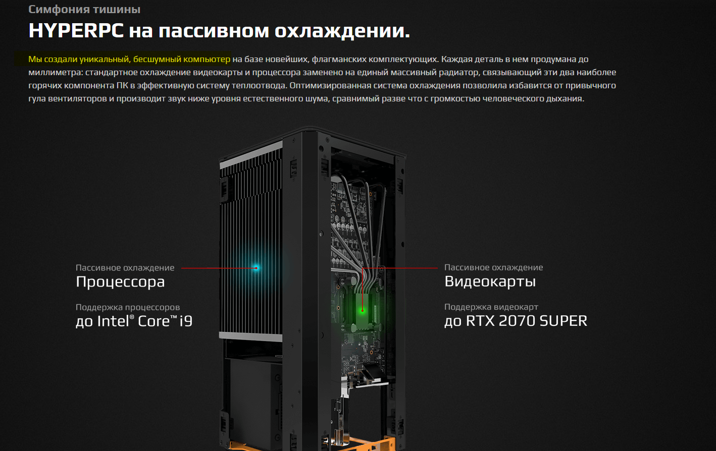at exorbitant prices from hyperpc.ru
