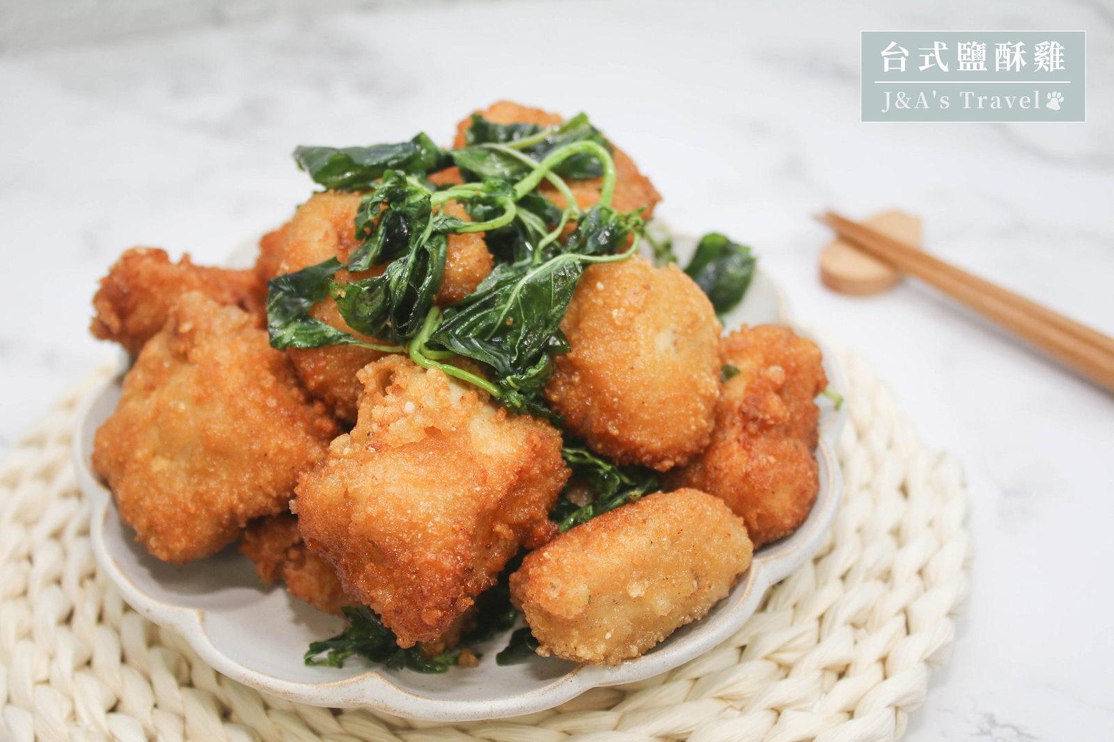 最新推播訊息:宵夜時間來個酥脆多汁的鹽酥雞吧!