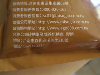 20200612-甘蔗糖2 拷貝