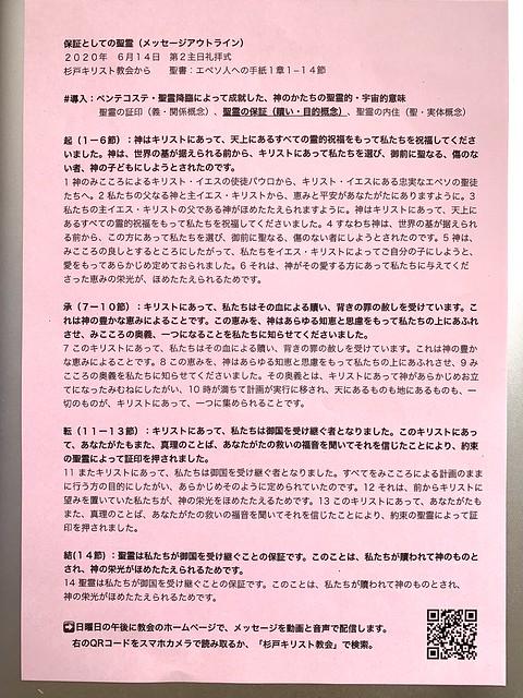 メッセージアウトライン2020-06-14