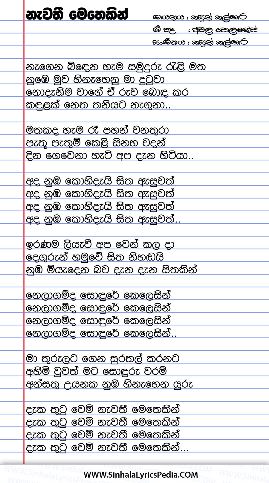 Nawathi Methekin (Nagena Bindena Hama) Song Lyrics