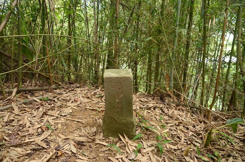 象鼻嘴(三寮坑)鑛務課基石(# 鑛301 Elev. 310 m) (1)