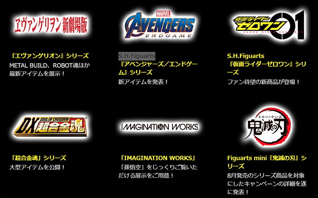 METAL BUILD、DX超合金魂等新作展出,萬代線上展示會『TAMASHII Features 2020』 07 月 04 日登場!