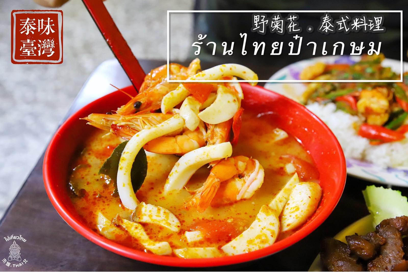 新莊工業區內的泰國家鄉味《野菊花泰式料理ร้านไทยป๋าเกษม》
