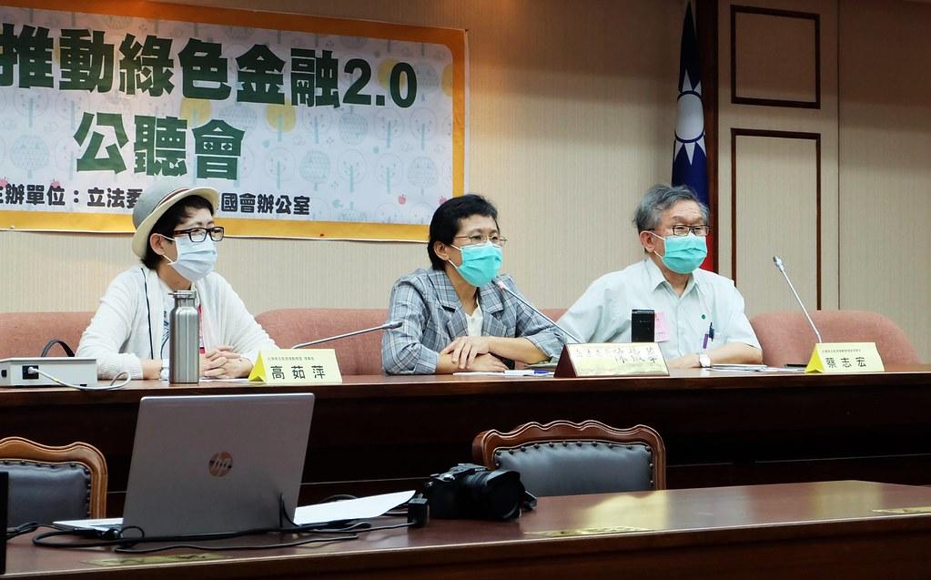 立委陳椒華召開「如何推動綠色金融2.0」公聽會,聽取各界對綠色金融推動方向的看法。攝影:陳文姿