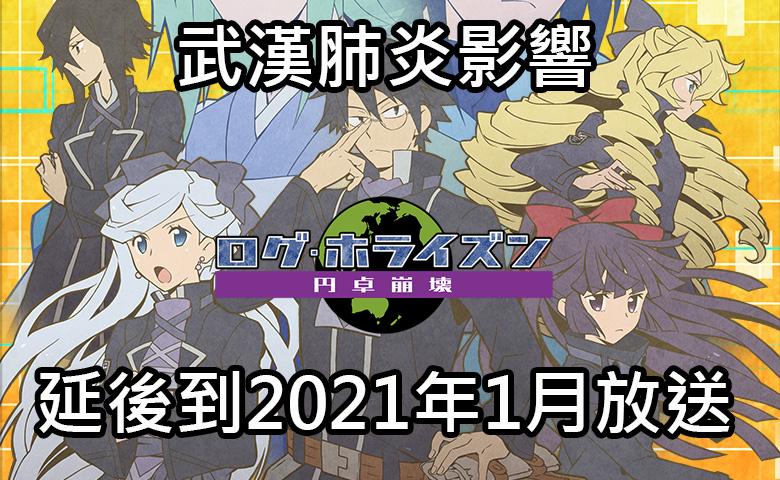 200615 – 武漢肺炎害慘東京,NHK動畫版第3期《LOG HORIZON 記錄的地平線 圓桌崩壞》延期至2021年1月放送。