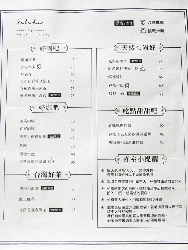 新北新店七張喜室早餐菜單價位訂位menu低消餐點推薦外送 (2)