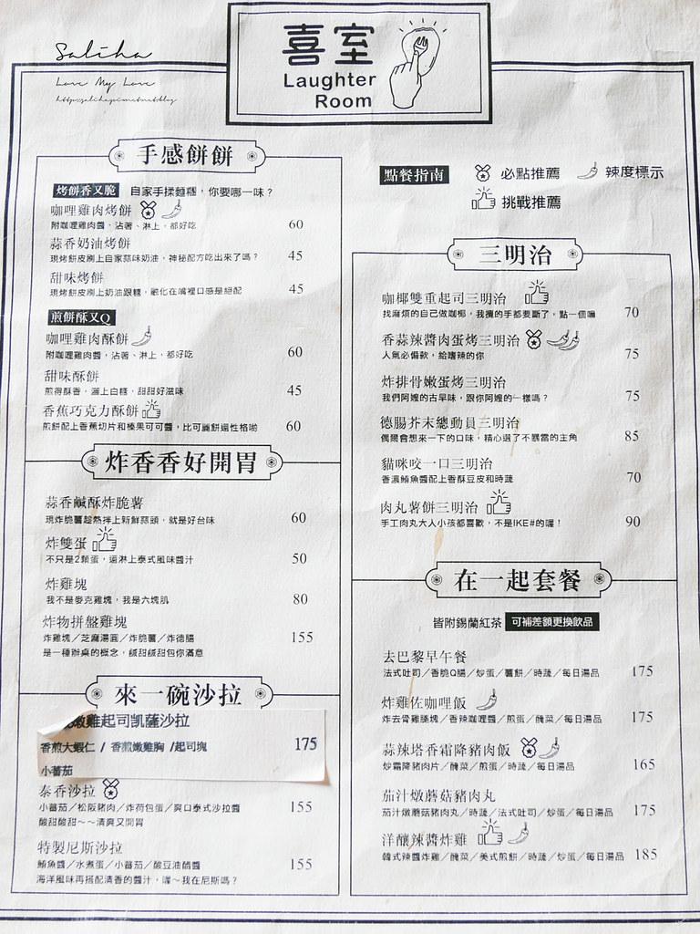 新北新店七張喜室早餐菜單價位訂位menu低消餐點推薦外送 (1)