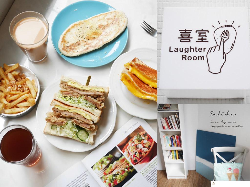 台北新北新店七張附近好吃早午餐廳推薦喜室早餐質感咖啡廳 (5)