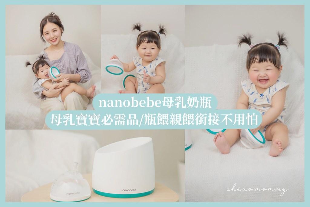 nanobebe封面