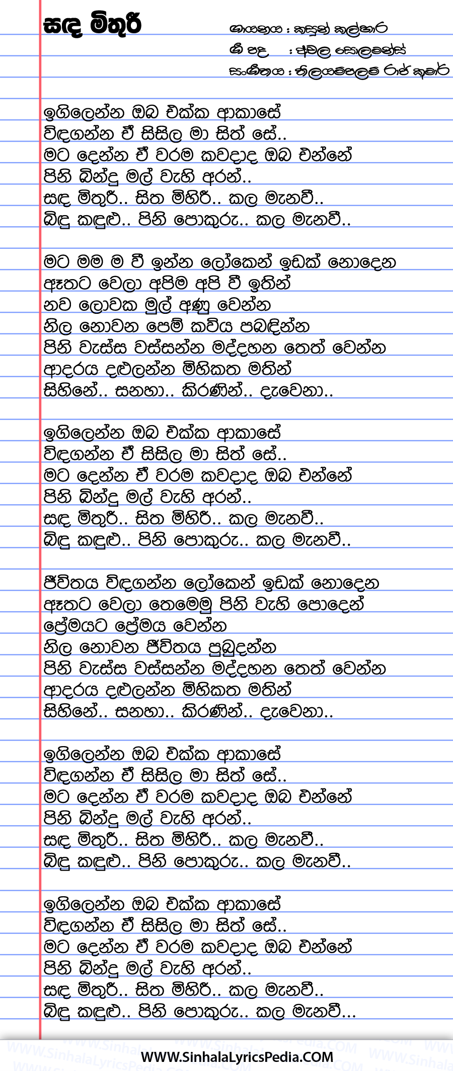 Sanda Mithuri Song Lyrics