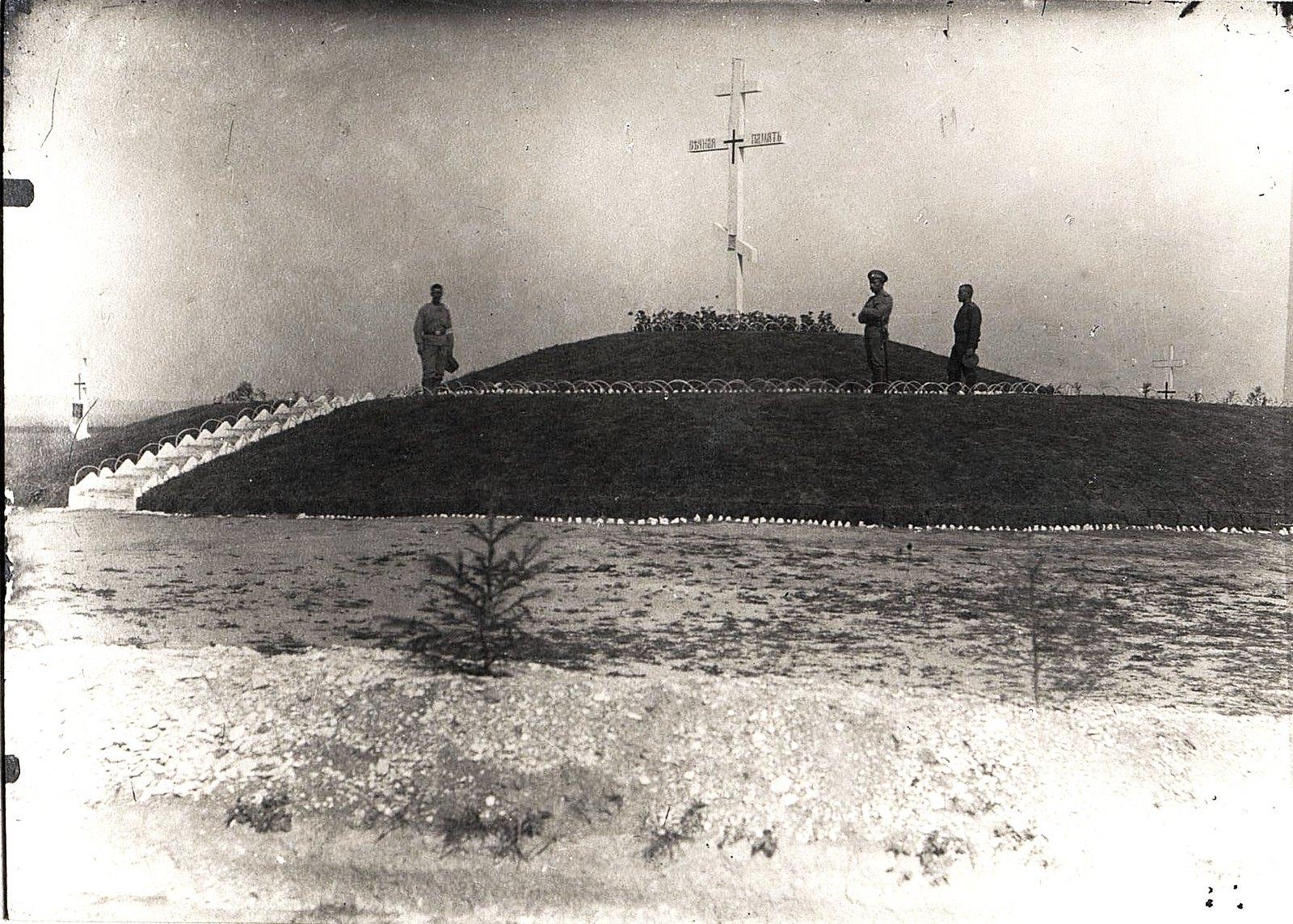 24. Братская могила у с. Красне. Галиция. 1915
