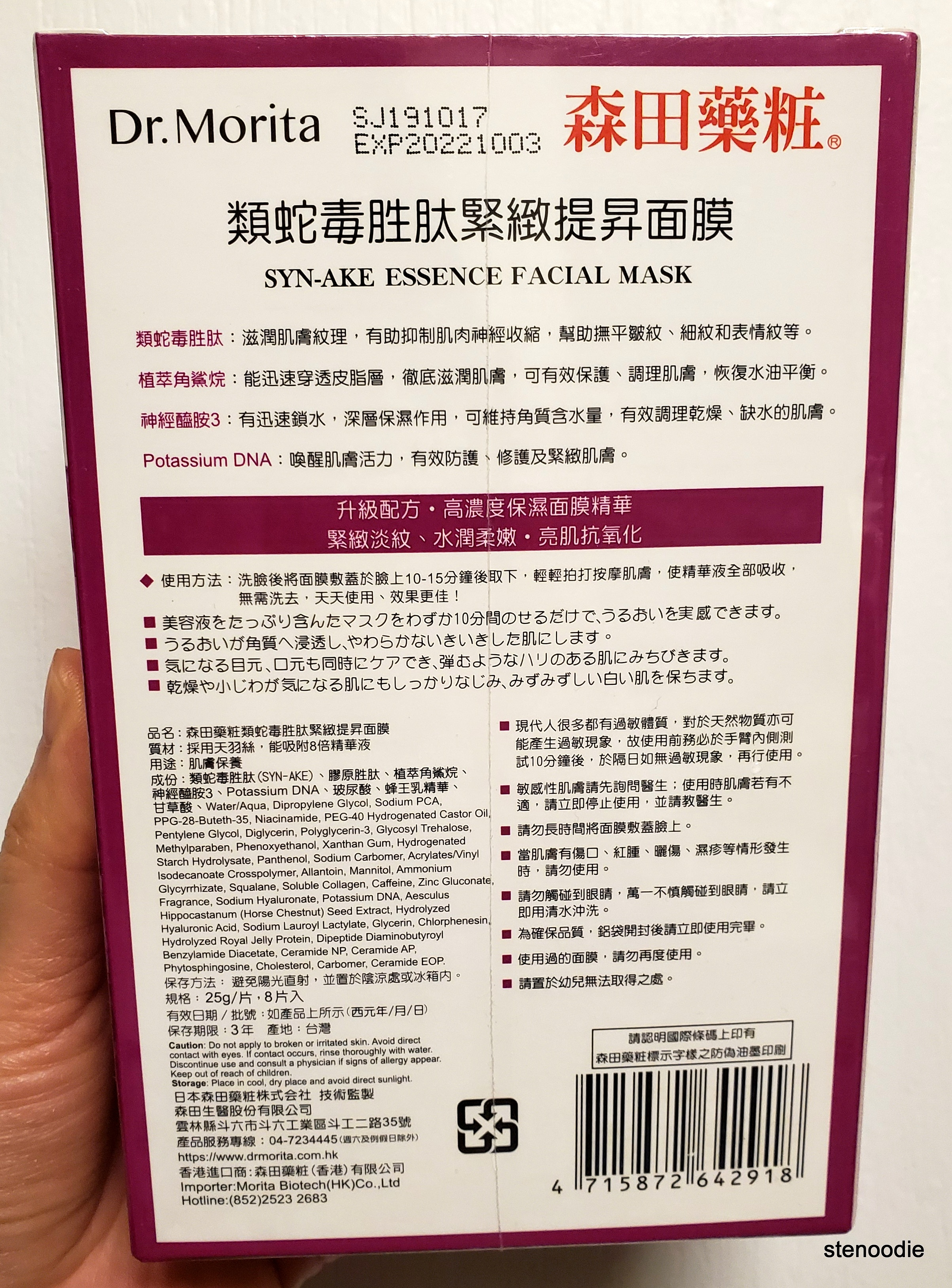 Dr. Morita Syn-ake Essence Facial Mask box