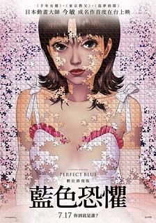 大師級動畫導演今敏《藍色恐懼 Perfect Blue》數位修復版 中文字幕預告影片釋出!