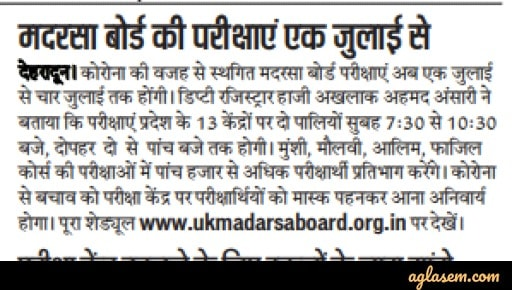 UK Madarsa Board Date Sheet 2020 (Exam Date Out) - Download Here New Date Sheet