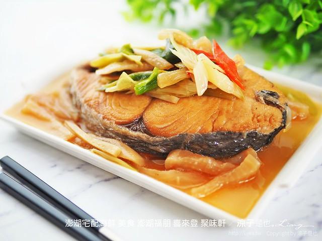 澎湖宅配海鮮 美食 澎湖福朋 喜來登 聚味軒