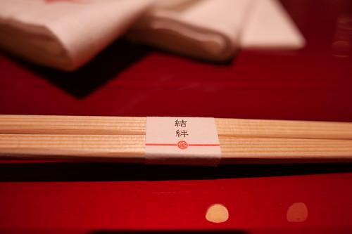 Ginza Yuina 銀座 結絆 49