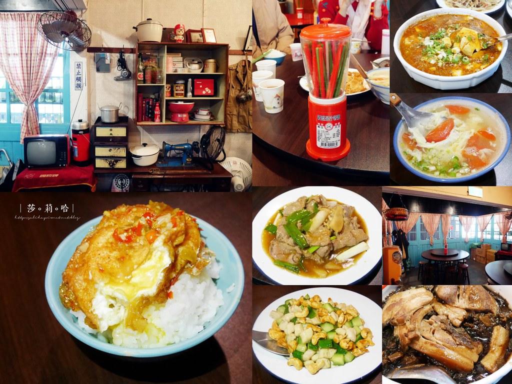 台北圓山花博集食行樂一邨食堂眷村餐廳美食熱炒快炒好吃 (6)