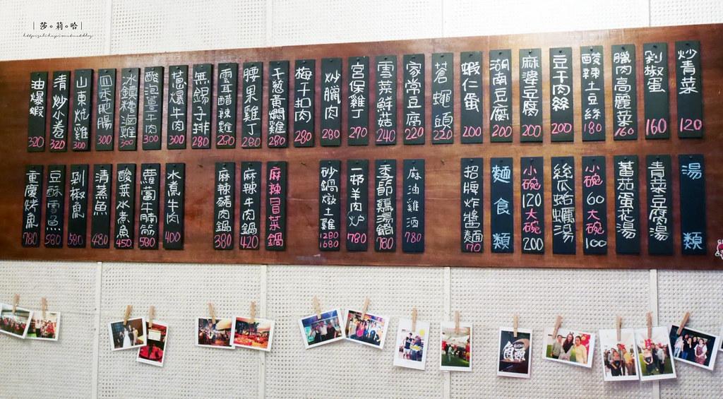 台北花博圓山站附近好吃中菜餐廳熱炒快炒一邨食堂眷村菜 (5)
