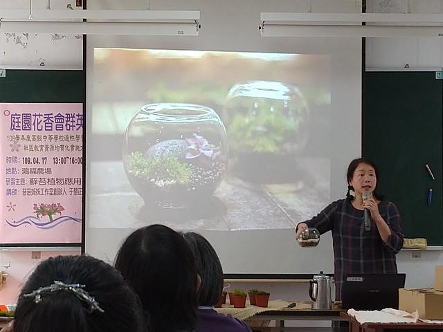20200417 均質化-蘚苔植物應用