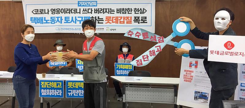 20200618_기자회견_택배노동자에 대한 롯데갑질 폭로 기자회견4
