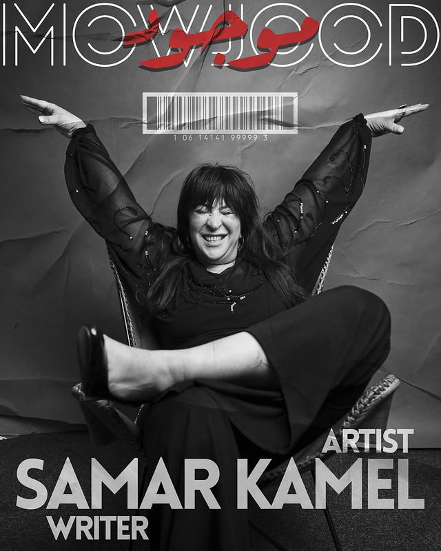 Mowjood - Samar Kamel
