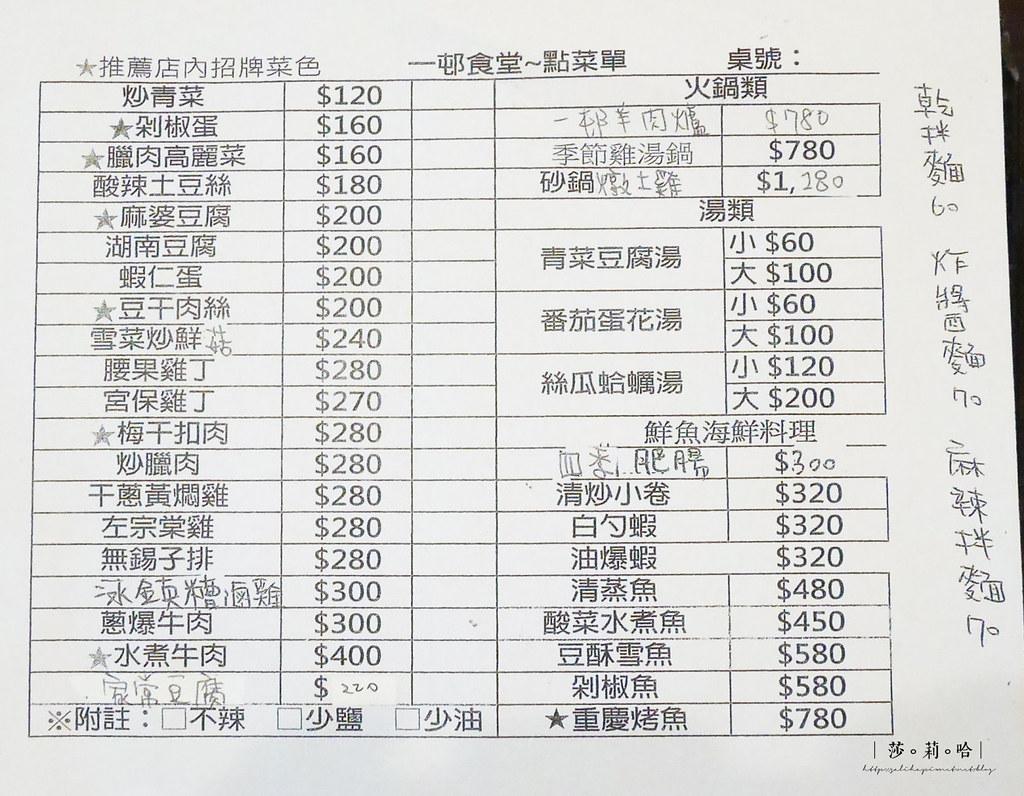 台北花博一邨食堂菜單價位訂位menu