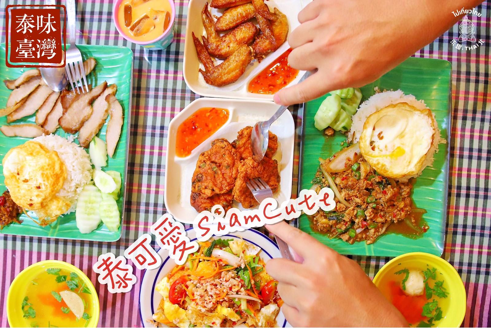 曼谷媽媽的夢想餐廳《泰可愛.SiamCute》