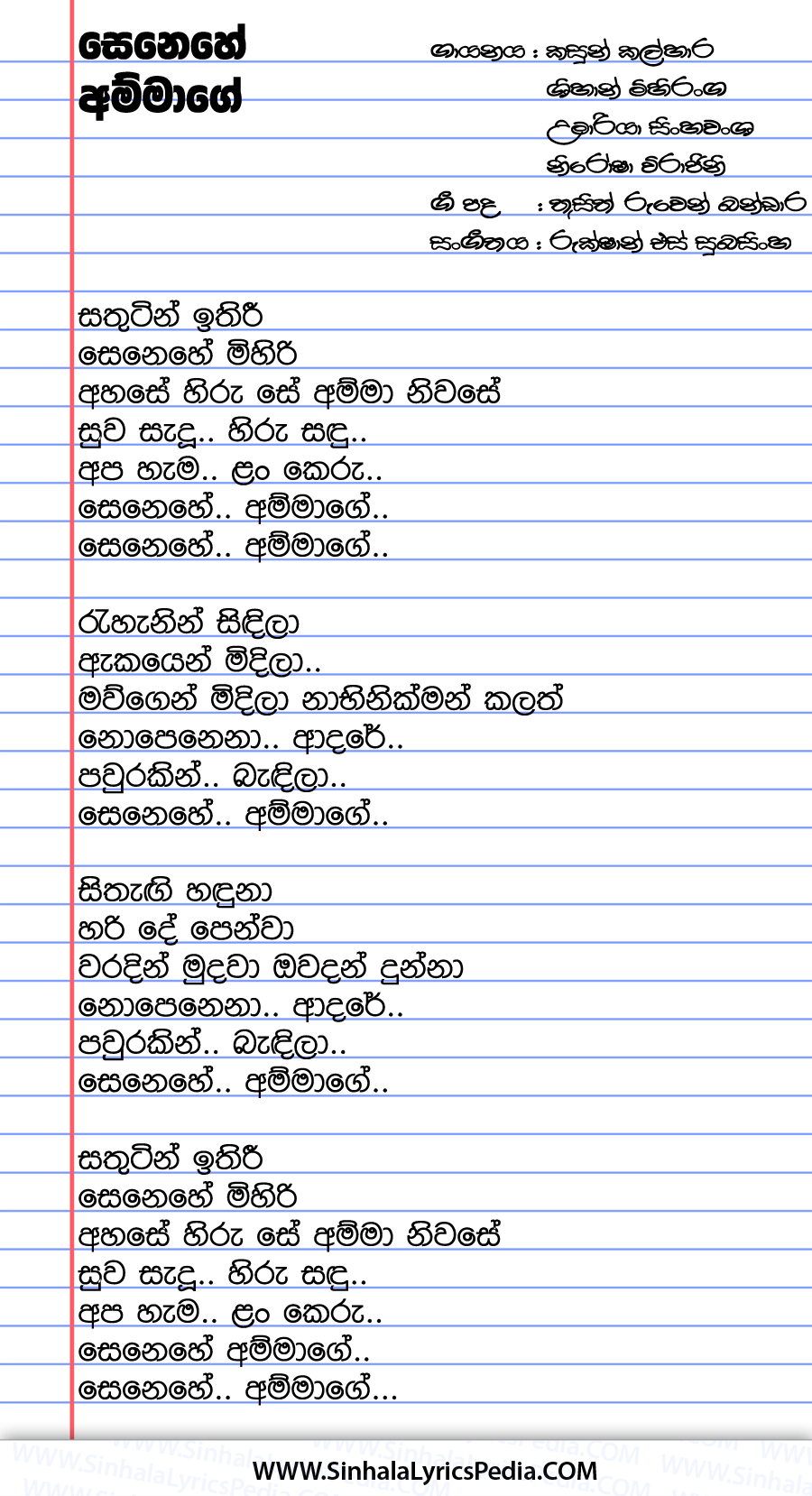 Senehe Ammage (Sathutin Ithiri Senehe Mihiri) Song Lyrics