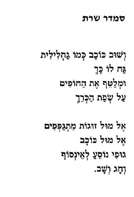 סמדר שרת  smadar sharett שיר עכשווי ישראלי מודרני שירים ישראליים עכשוויים מודרניים אמנות אומנות אמנית אומנית משוררת המשוררת משוררות המשוררות כותבת יוצרת